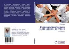 Bookcover of Интернационализация человеческих ресурсов