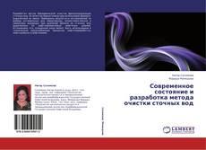 Bookcover of Современное состояние и разработка метода очистки  сточных вод