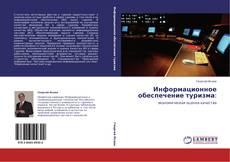Bookcover of Информационное обеспечение туризма: