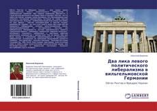 Два лика левого политического либерализма в вильгельмовской Германии kitap kapağı