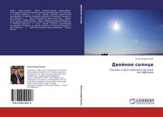 Bookcover of Двойное солнце
