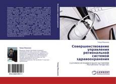 Обложка Совершенствование управления региональной системой здравоохранения