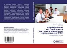 Bookcover of Формирование системы оценки структуры управления организациями ЖКХ