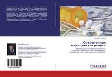 Copertina di Современная медицинская услуга