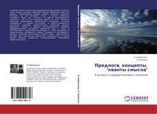 """Portada del libro de Предлоги, концепты, """"кванты смысла"""""""