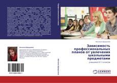 Couverture de Зависимость профессиональных планов от увлечения школьными предметами