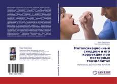 Portada del libro de Интоксикационный синдром и его коррекция при повторных тонзиллитах