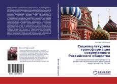 Bookcover of Социокультурная трансформация современного Российского общества