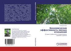 Обложка Экономическая эффективность лесных отношений
