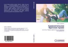 Buchcover von Сравнительное брачное право