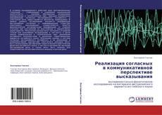 Реализация согласных в коммуникативной перспективе высказывания kitap kapağı