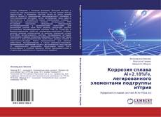 Bookcover of Коррозия сплава Al+2.18%Fe,  легированного элементами подгруппы иттрия