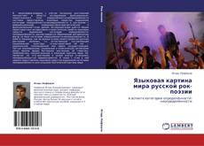 Языковая картина мира русской рок-поэзии的封面