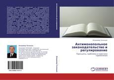 Антимонопольное законодательство и регулирование的封面