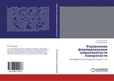 Bookcover of Управление формированием шероховатости поверхности
