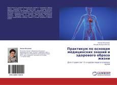 Couverture de Практикум по основам медицинских знаний и здорового образа жизни
