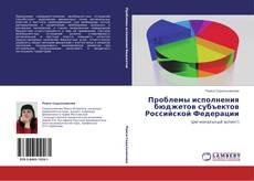 Portada del libro de Проблемы исполнения бюджетов субъектов Российской Федерации