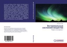 Portada del libro de Экстремальные состояния вещества