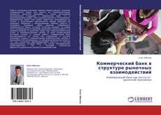 Bookcover of Коммерческий банк в структуре рыночных взаимодействий