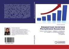 Обложка Бюджетная политика Республики Казахстан