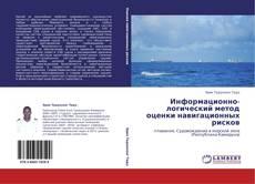 Capa do livro de Информационно-логический метод оценки навигационных рисков