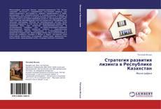 Bookcover of Стратегия развития лизинга в Республике Казахстан