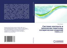 Bookcover of Система контента и типологии советских сатирических изданий 1920-х гг