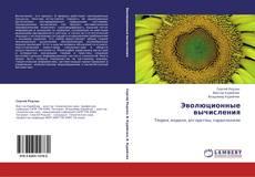 Capa do livro de Эволюционные вычисления