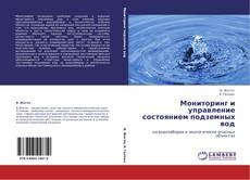 Bookcover of Мониторинг и управление состоянием подземных вод