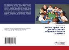 Buchcover von Метод проектов в воспитательно-образовательном процессе
