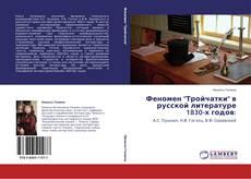 """Bookcover of Феномен """"Тройчатки"""" в русской литературе 1830-х годов:"""