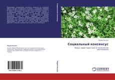 Bookcover of Социальный консенсус