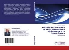 Bookcover of Физико-технические основы повышения эффективности теплообмена