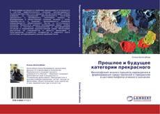 Bookcover of Прошлое и будущее категории прекрасного