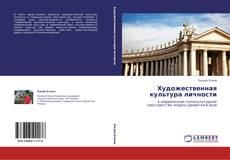 Bookcover of Художественная культура личности