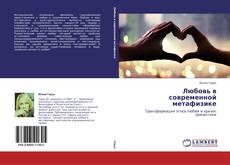 Обложка           Любовь в современной метафизике