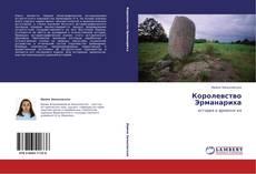 Bookcover of Королевство Эрманариха