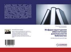 Borítókép a  Инфраструктурное обеспечение деятельности библиотек - hoz