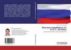 Bookcover of Русское зарубежье 20-30-х гг. ХХ века.