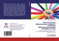 Bookcover of Инклюзивное образование людей с особыми образовательными потребностями