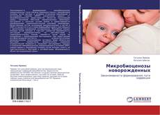 Capa do livro de Микробиоценозы новорожденных