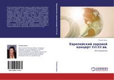 Portada del libro de Европейский хоровой концерт XVI-XX вв.