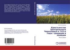 Borítókép a  Крестьянство Центрального Черноземья в 1920-е годы: традиции и новации - hoz
