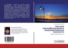 Bookcover of Русские светообозначения в индоевропейском контексте