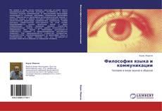 Обложка Философия языка и коммуникации