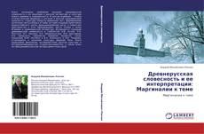 Buchcover von Древнерусская словесность и ее интерпретации: Маргиналии к теме