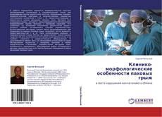 Обложка Клинико-морфологические особенности паховых грыж