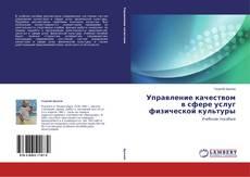 Portada del libro de Управление качеством в сфере услуг физической культуры