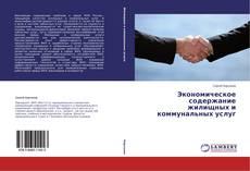 Capa do livro de Экономическое содержание жилищных и коммунальных услуг