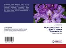 Portada del libro de Рододендроны в Центральном Черноземье